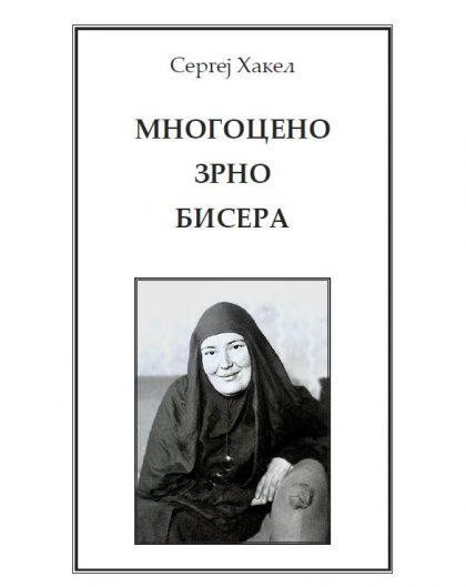 (Srpski) Prevod knjige ONE OF GREAT PRICE / МНОГОЦЕНО ЗРНО БИСЕРА, Сергеј Хакел